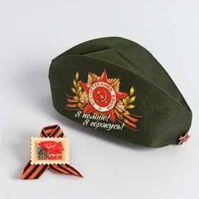"""A set of """"Victory Day"""" I remember, I proud, cap+brooch"""