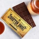 """Шоколад """"Золотой билет"""", 85 г"""