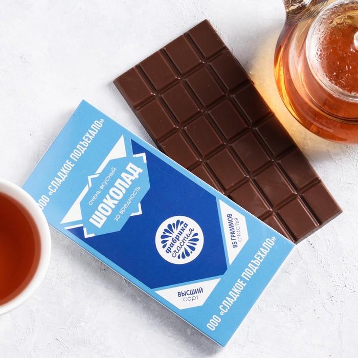 "Шоколад ""Сладкое подъехало"", 85 г"