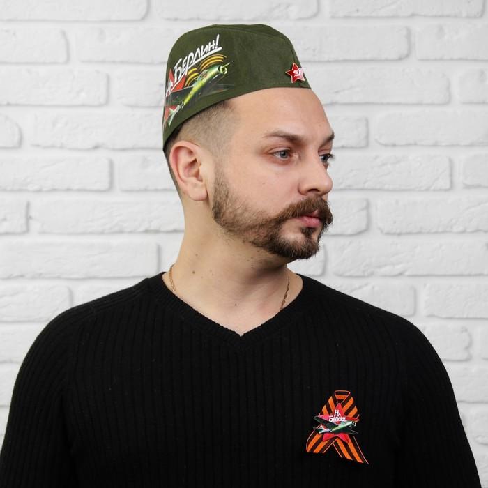"""Набор """"День Победы"""" на Берлин, пилотка+брошь"""