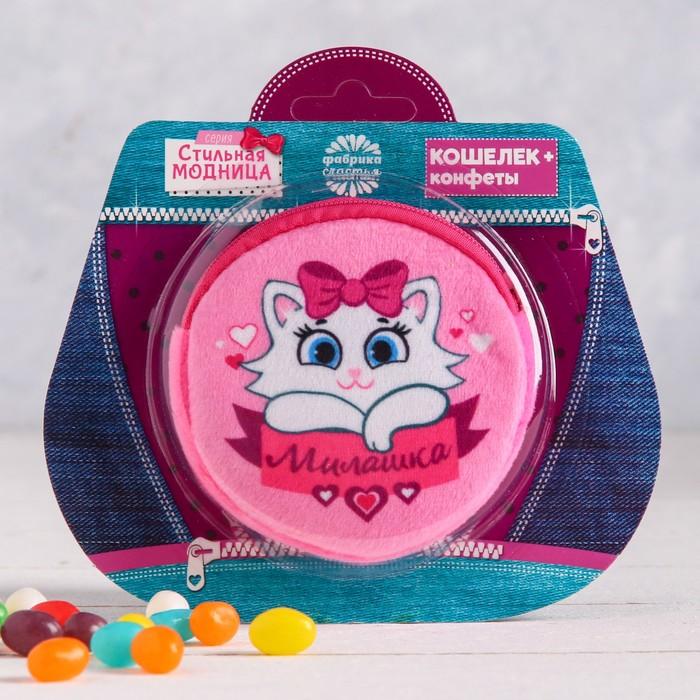 Набор «Милашке»: кошелёк, конфеты 20 г