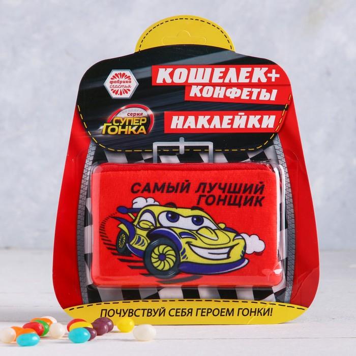 Набор «Самому лучшему гонщику»: кошелёк, наклейки, конфеты 20 г