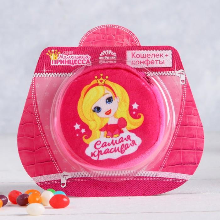 Набор «Самой красивой»: кошелёк, конфеты 20 г