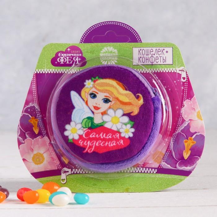 Набор «Самой чудесной»: кошелёк, конфеты 20 г