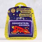 Набор «Покорителю космоса»: кошелёк, наклейки, конфеты 20 г