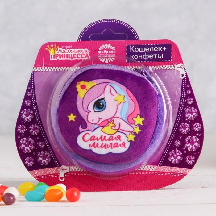 Набор «Самой милой»: кошелёк, конфеты 20 г