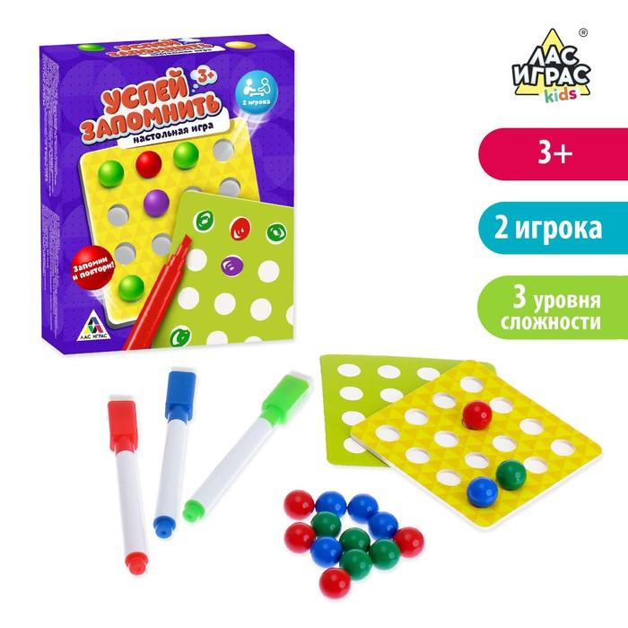 Настольная игра на память «Успей запомнить», с маркерами и шариками - фото 445117