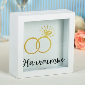 Свадебный банк «На счастье», 15 х 15 см