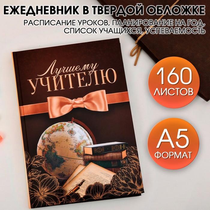 """Ежедневник учителя """"Лучшему учителю"""" А5 7БЦ 160 л"""