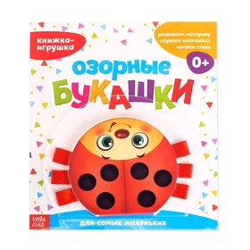 """Book - toy with ribbons """"the Mischievous bugs"""", 10 pages"""