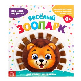 """Book - toy with ribbons """"happy zoo"""", 10 pages"""