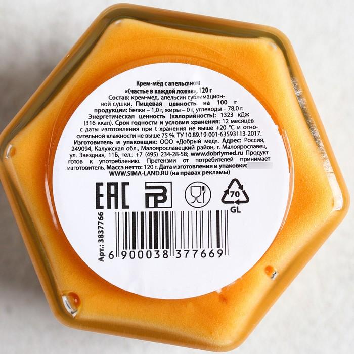 """Кремовый мёд с апельсином """"Счастье в каждой ложке"""", 120 г - фото 329091269"""
