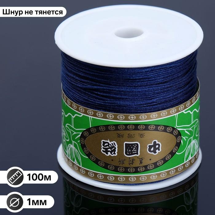 "Шнур на бабине ""ШАМБАЛА"" длина 100м, толщина 0,8мм, цвет темно-синий"