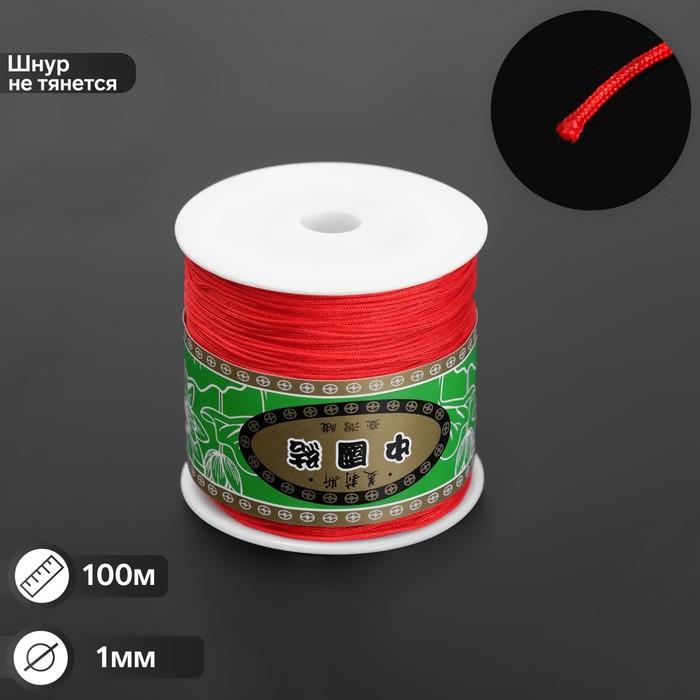 "Шнур на бабине ""ШАМБАЛА"" длина 100м, толщина 0,8мм, цвет ярко-красный"