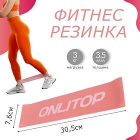 Фитнес-резинка, 30,5 х 7,6 см, толщина 3,5 мм, нагрузка до 3 кг, цвет розовый в Донецке