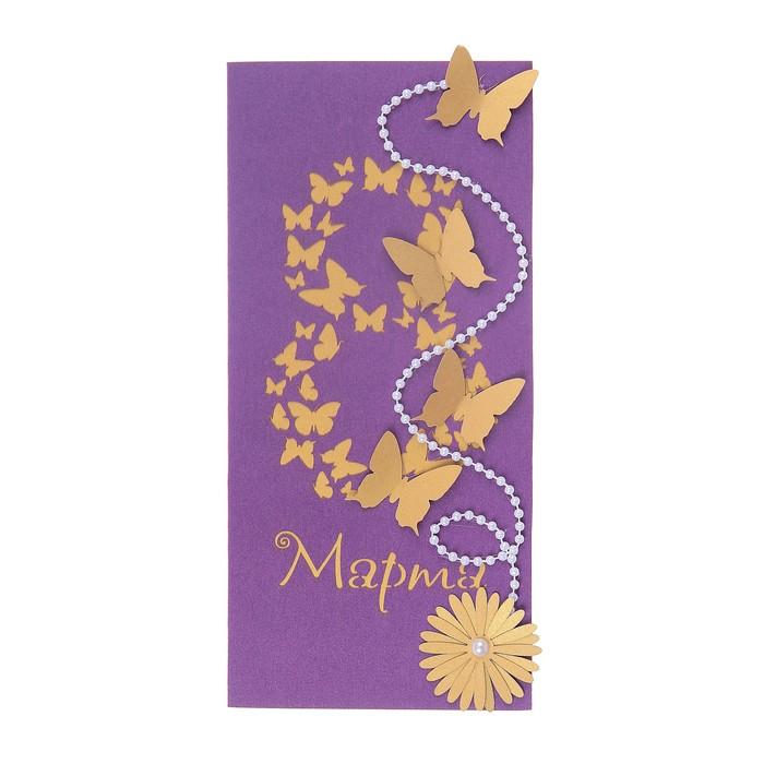 """Открытка """"С 8 Марта"""" золотые бабочки, ручная работа"""