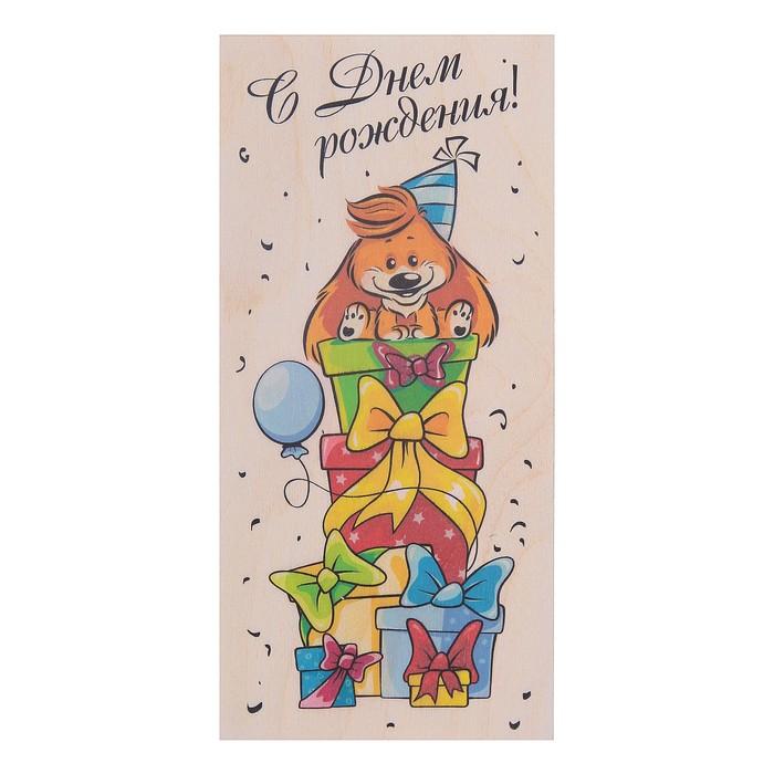 """Открытка деревянная """"С Днём Рождения!"""" собачка с подарками, светлое дерево"""
