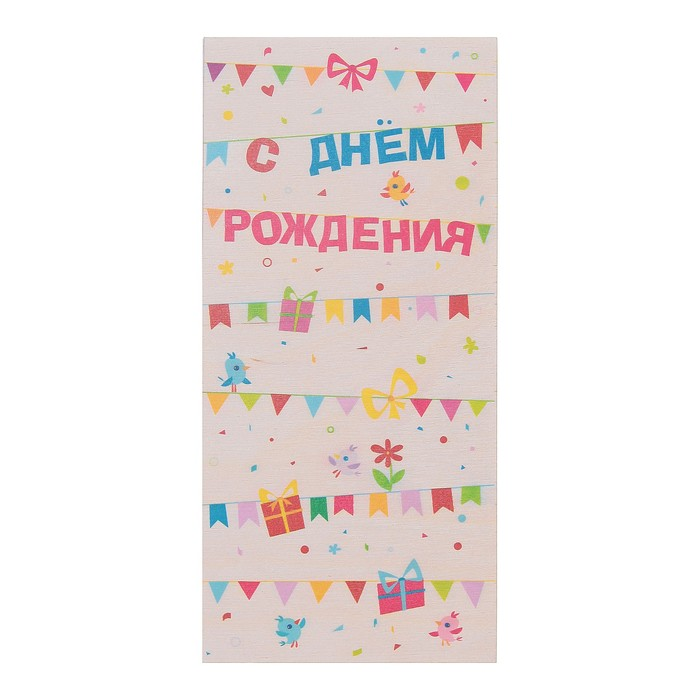 """Открытка деревянная """"С днем рождения"""" флажки, птички, светлое дерево"""