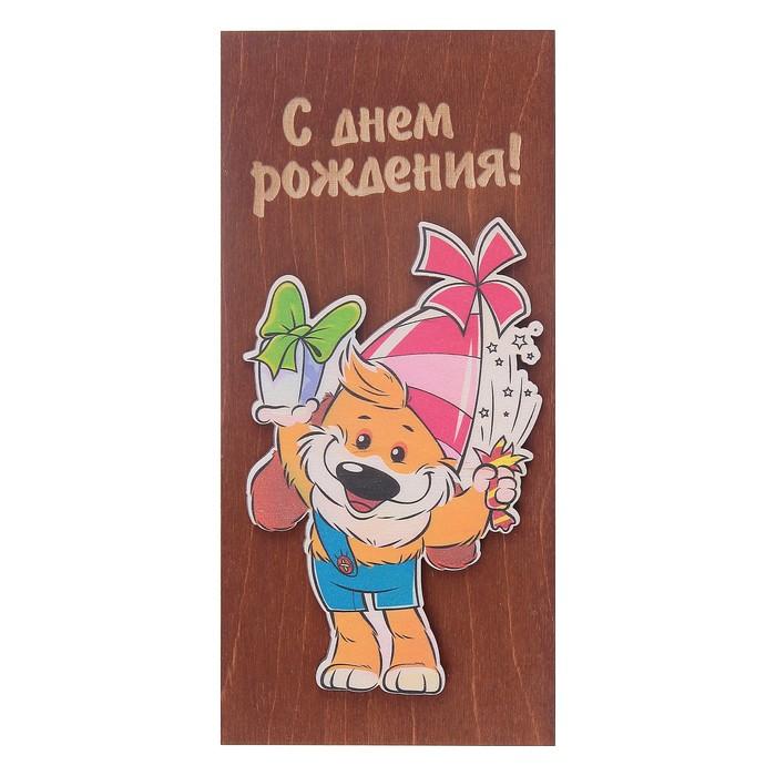 """Открытка деревянная """"С Днём Рождения!"""" собачка с подарками, темное дерево"""