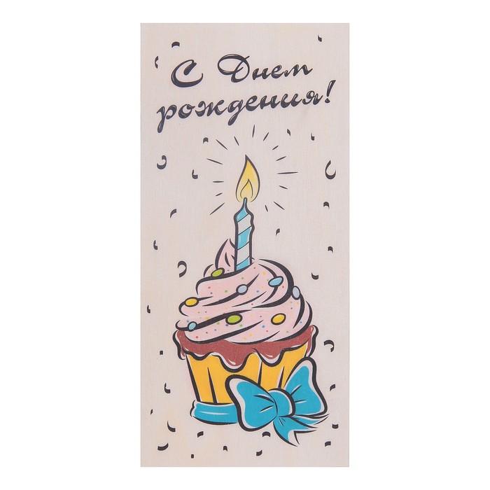 """Открытка деревянная """"С Днём Рождения!"""" пироженка со свечкой, светлое дерево"""