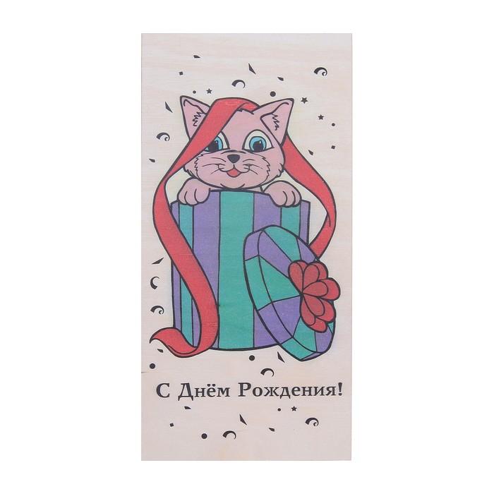 """Открытка деревянная """"С Днём Рождения!"""" котик, светлое дерево"""