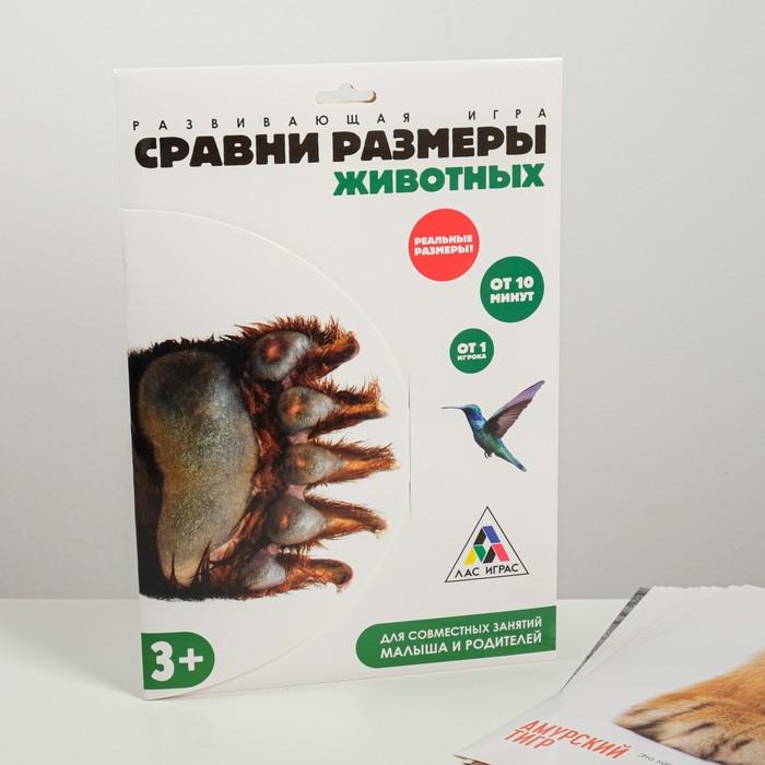 Настольная развивающая игра «Сравни размеры животных», 10 двухсторонних карт