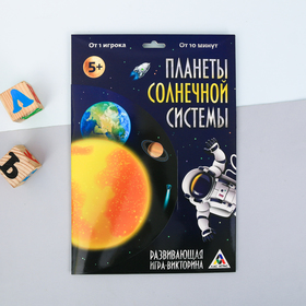 """Educational quiz game """"planets of the Solar system"""""""