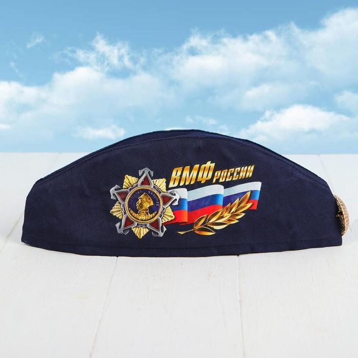 """Пилотка """"ВМФ России"""" + флаг"""