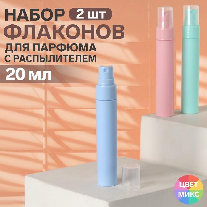 Флакон для парфюма, с распылителем, 20 мл, цвет МИКС