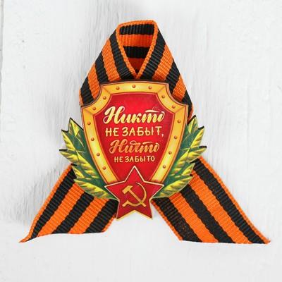 """Карнавальный набор """"Никто не забыт, ничто не забыто"""" гвоздики пилотка+брошь+ремень"""
