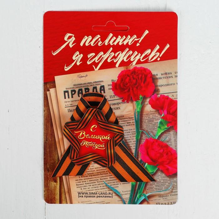 """Карнавальный набор """"Великая Победа в каждом из нас"""" гвоздики пилотка+брошь+ремень"""
