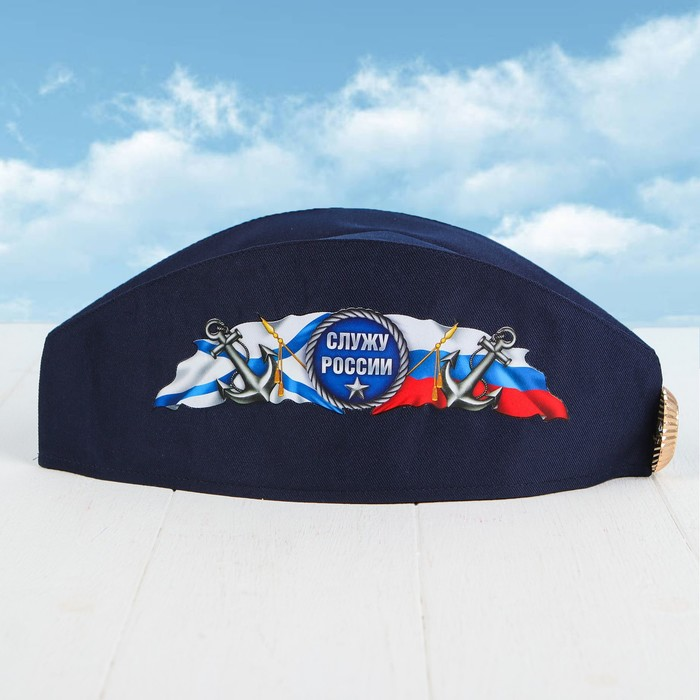 """Пилотка ВМФ """"Служу России"""" + флаг"""