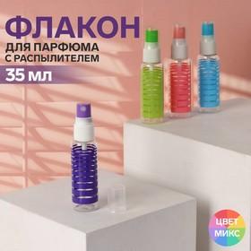 Флакон для парфюма «Полоски», с распылителем, 40 мл, цвет МИКС