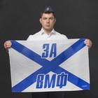 """Пилотка ВМФ """"Флоту слава"""" + флаг"""