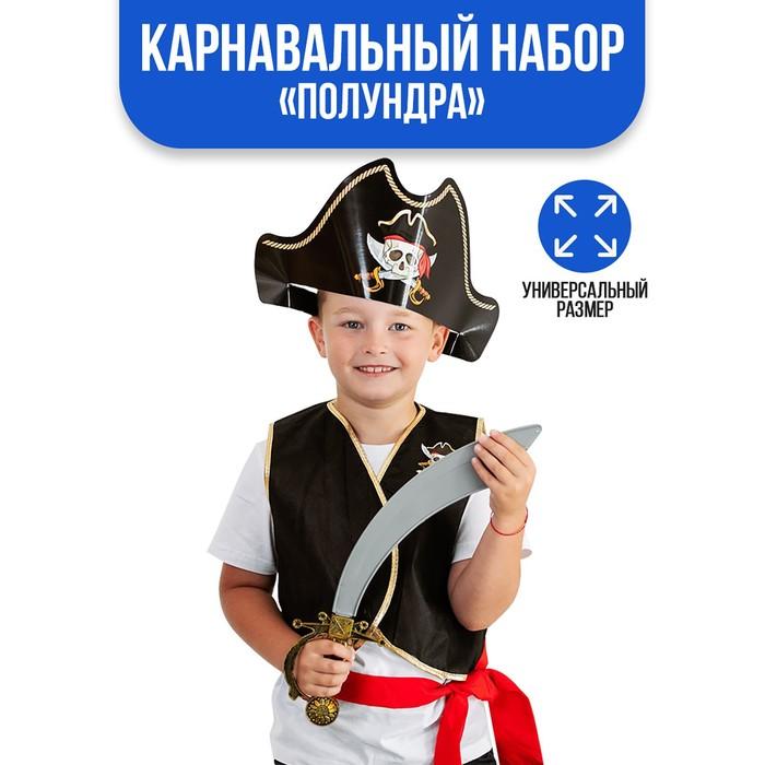"""Карнавальный костюм """"Полундра"""" жилетка, шляпа, пояс, меч"""
