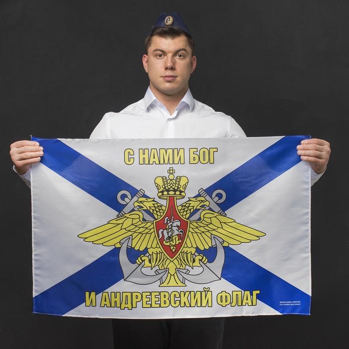 """Пилотка ВМФ """"С праздником ВМФ"""" + флаг"""