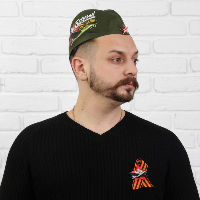 """Карнавальный набор """"На Берлин!"""" самолет пилотка+брошь+ремень"""