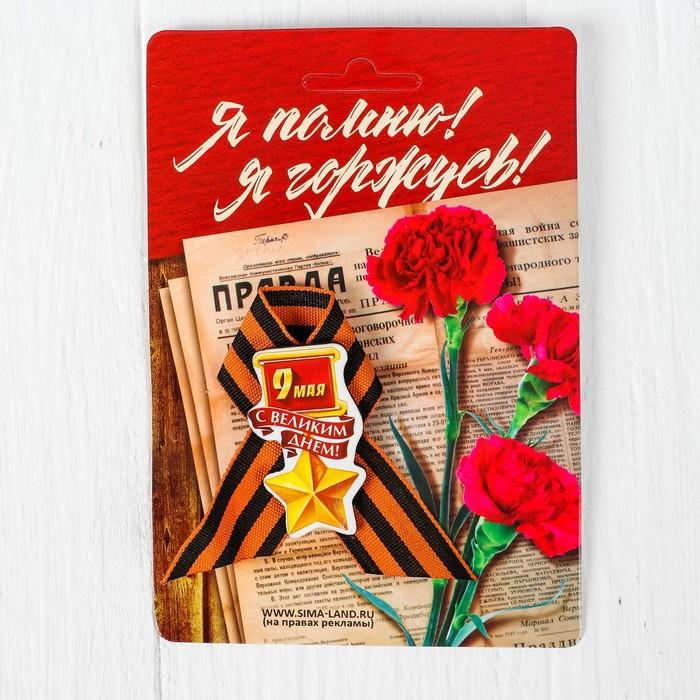 """Набор """"День Победы"""" Мой дедушка герой, пилотка+брошь+флаг 90*60см"""