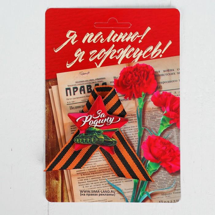"""Карнавальный набор """"За Родину"""" танк пилотка+брошь+ремень"""