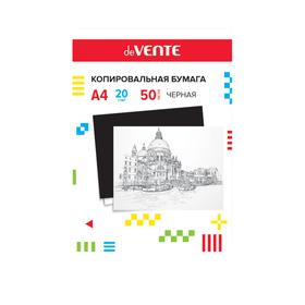 Бумага копировальная, А4, 50 листов, deVENTE чёрная