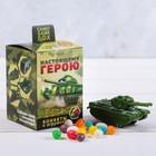 Набор игровой «Настоящему герою»: танк, конфеты 20 г