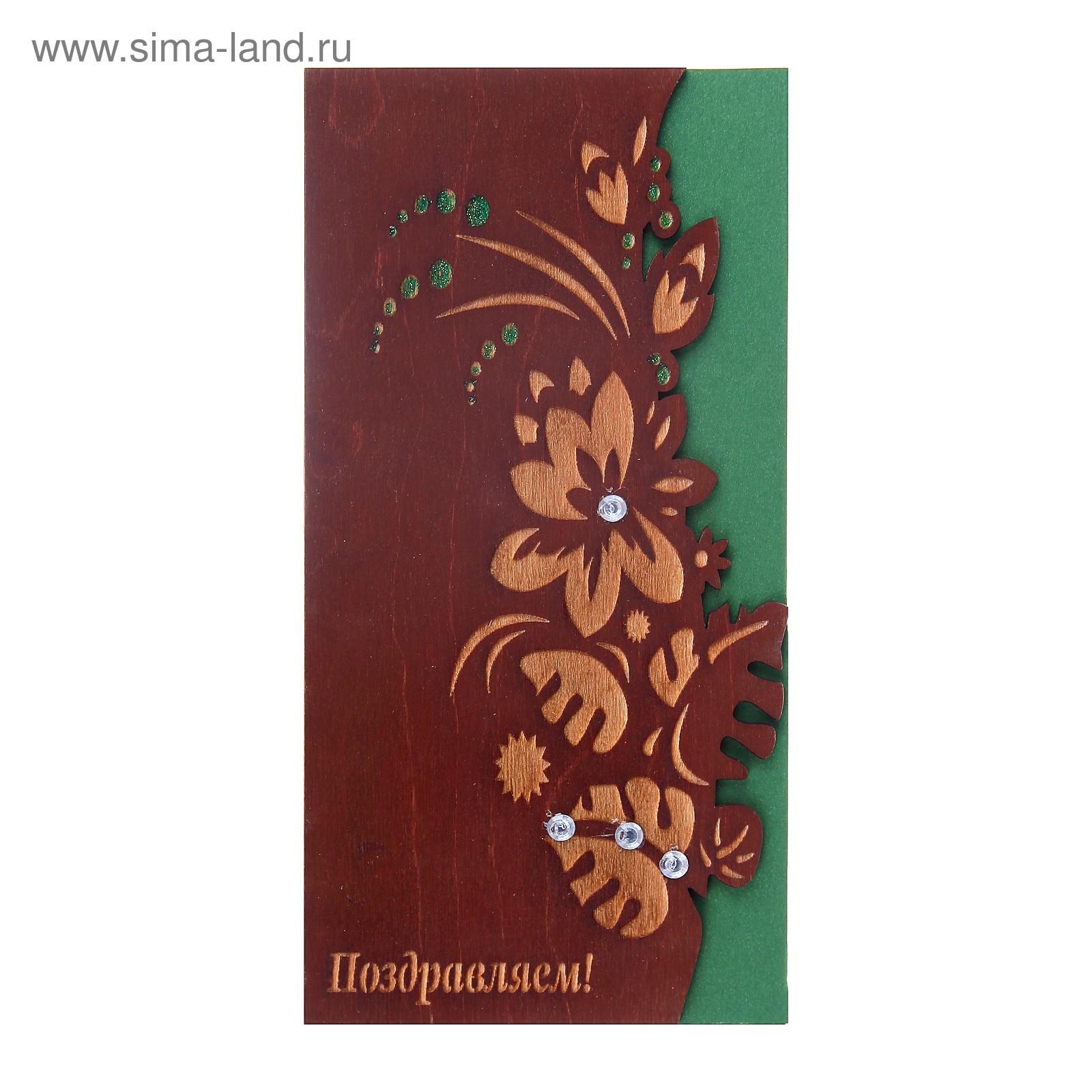 открытка деревянная резная поздравляем цветы 4059599