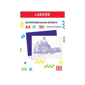 Бумага копировальная, А4, 50 листов, deVENTE фиолетовая