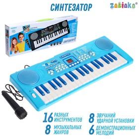 Синтезатор «Нежность» с микрофоном, 37 клавиш, цвет голубой