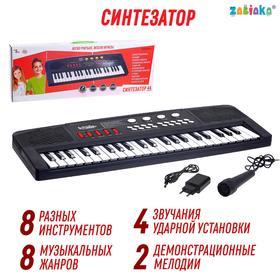 Синтезатор «Супермузыкант» с микрофоном, 44 клавиши
