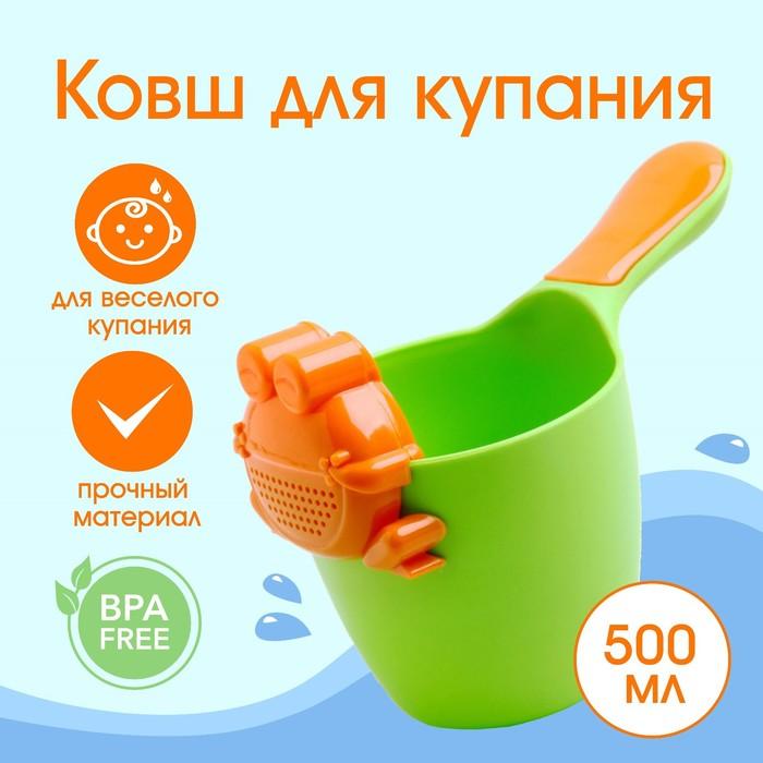 Ковш детский с лейкой-насадкой «Лягушонок», 0,65 л, цвет МИКС