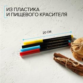 Набор маркеров для украшения десертов 18,7×6,5×1,5 см, 4 шт, разноцветные