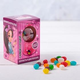 Конфеты в игрушке «Самой лучшей»: 20 г