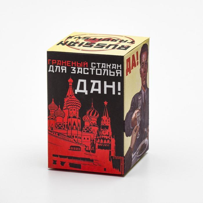 """Стакан гранёный в подарочной упаковке """"Холостяку"""" 250 мл"""