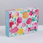 Коробка для сладостей «Люби и мечтай», 20 × 15 × 5 см